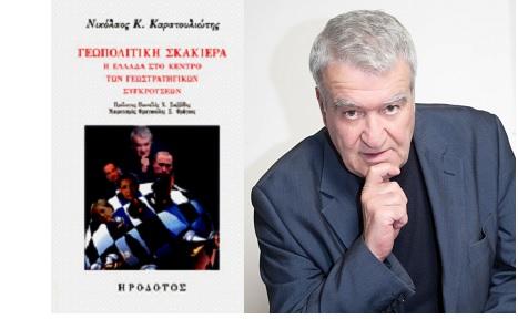Παρουσίαση βιβλίου  Υποστράτηγου ε.α. Νικολάου Καρατουλιώτη  «ΓΕΩΠΟΛΙΤΙΚΗ ΣΚΑΚΙΕΡΑ: Η Ελλάδα στο κέντρο των γεωστρατηγικών  συγκρούσεων»