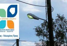 Δημοτικός Φωτισμός στα χειρότερα του Ανάγκη Άμεσης Συντήρησης