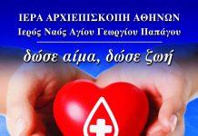Εθελοντική Αιμοδοσία Αγ. Γεωργίου Παπάγου