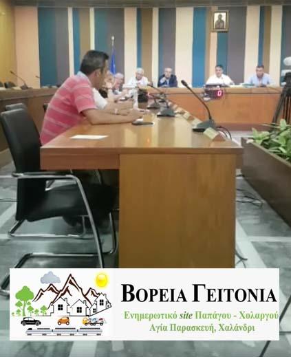Έγκριση ψηφίσματος για τους εργαζόμενους συμβασιούχους ορισμένου χρόνου του Δήμου Παπάγου - Χολαργού