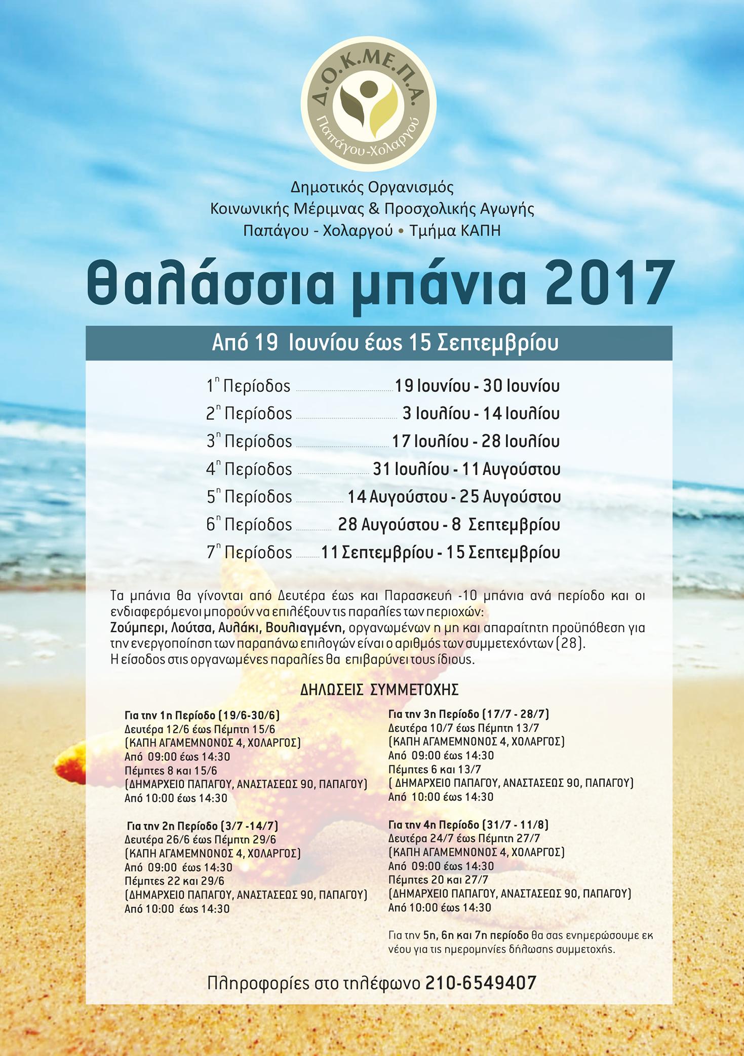 ΘΑΛΑΣΣΙΑ ΜΠΑΝΙΑ 2017