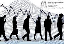 Εκδήλωση – συζήτηση με θέμα: «Εργασία – Ανεργία»
