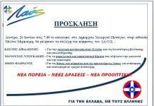 Ομιλία για την πολιτική κατάσταση της Ελλάδας