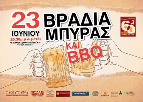 Βραδιά μπύρας και BBQ