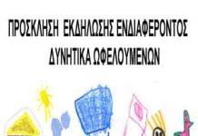 Συγκρότηση Νέου Διοικητικού Συμβουλίου