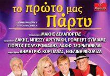5 δωρεάν προσκλήσεις για την παράσταση « ΤΟ ΠΡΩΤΟ ΜΑΣ ΠΑΡΤΥ »
