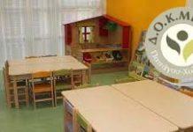 Καινοτόμες ιδέες και σύγχρονες παιδαγωγικές μέθοδοι στους παιδικούς σταθμούς του Δ.Ο.Κ.ΜΕ.Π.Α