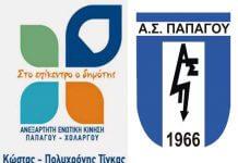 Συγχαρητήρια στον ΑΣΠαπάγου για την άνοδό στην Α2Εθνική