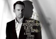 Δωρεάν προσκλήσεις για την συναυλία του Γιώργη Χριστοδούλου