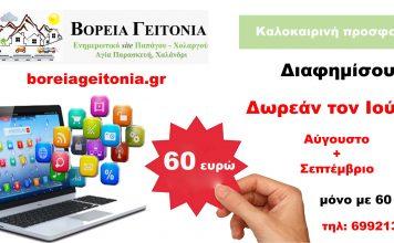 Διαφημίσου τον Ιούλιο εντελώς δωρεάν στο site μας... Διαφημίσου για τον Αύγουστο και τον Σεπτέμβριο με 60 ευρώ και πάρετε δώρο τον Ιούλιο ...