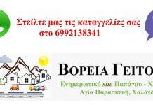 Επικοινωνήστε μαζί μας δωρεάν στο 6992138341
