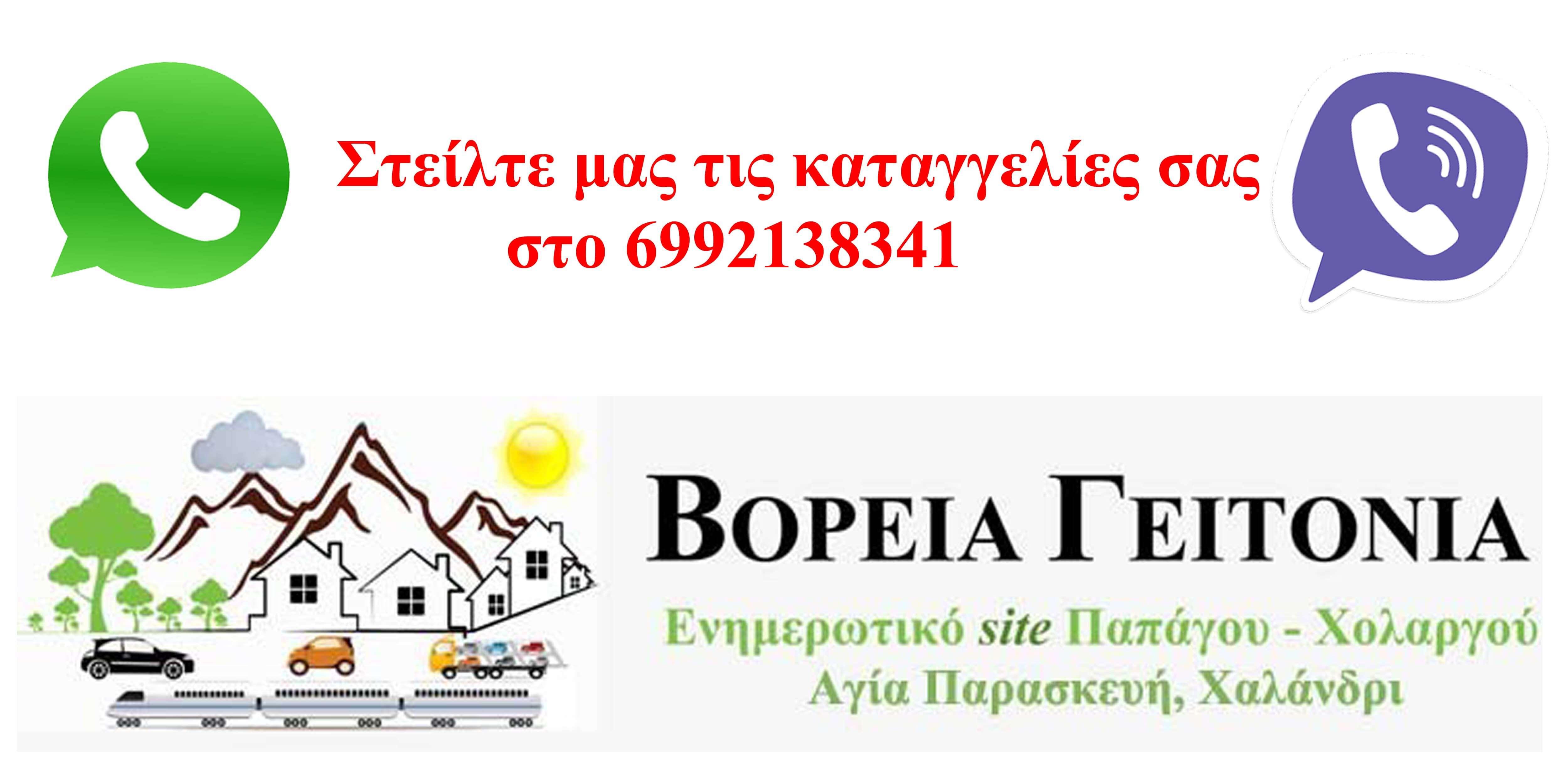 boreiageitonia.gr