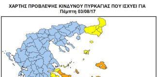 Χάρτης πρόβλεψης πυρκαγιάς ...