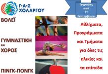 ΕΝΑΡΞΗ ΕΓΓΡΑΦΩΝ ΓΑΣΧ
