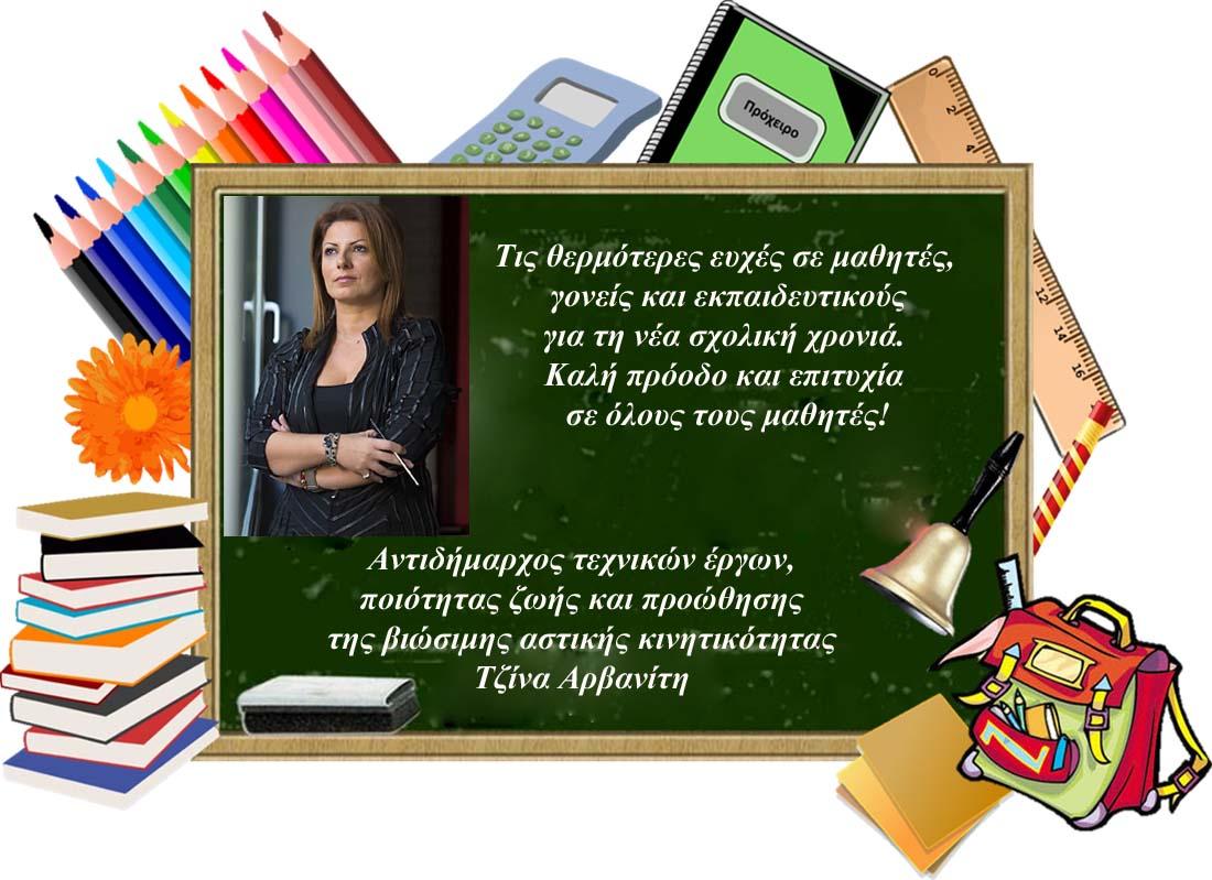 Καλή σχολική χρονιά από την αντιδήμαρχο Τζίνα Αρβανίτη