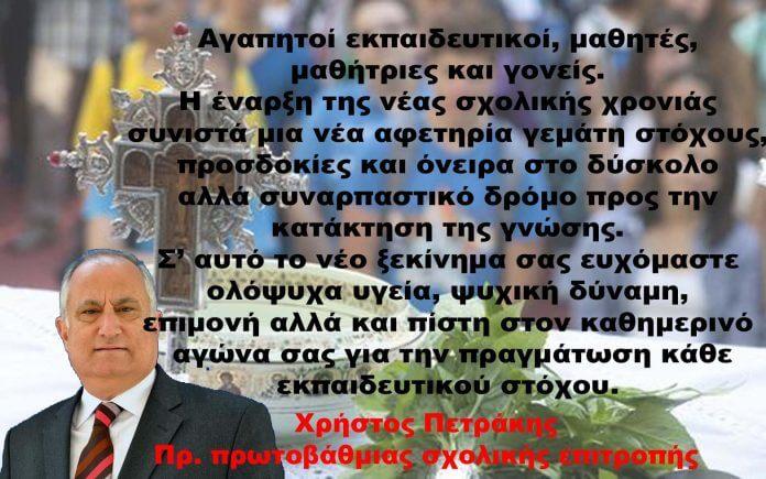 Ευχές για την νέα σχολική χρονιά από τον Χρήστο Πετράκη