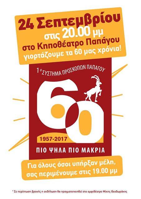 60 Χρόνια γιορτάζει το 1ο Σύστημα Προσκόπων Παπάγου