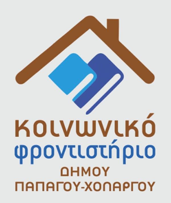Εγγραφές στο Κοινωνικό Φροντιστήριο του Δήμου Παπάγου - Χολαργού
