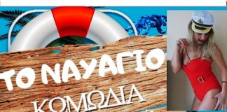 Το Ναυάγιο-Κωμωδία του Κώστα Παπαγεωργίου