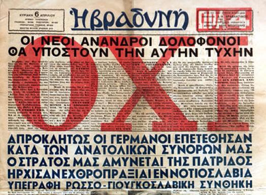 28η Οκτωβρίου 1940 Τότε και Σήμερα