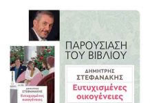 Ο Δημήτρης Σεφανάκης την Παρασκευή στο βιβλιοπωλείο Monogram