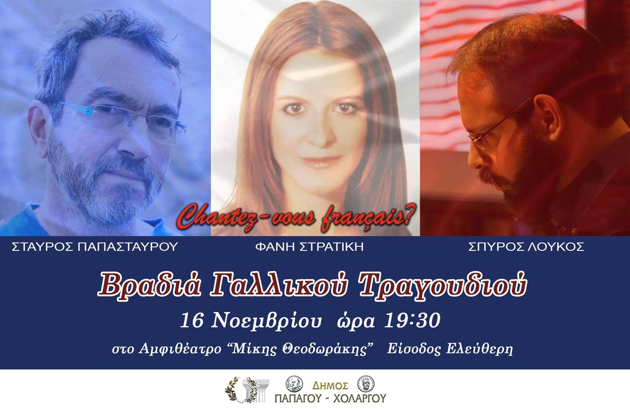 Βραδιά Γαλλικού Τραγουδιού