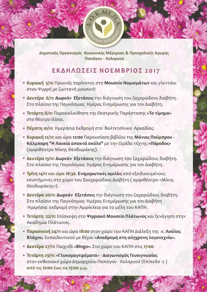 Δ.Ο.Κ.ΜΕ.Π.Α Παπάγου Χολαργού: Εκδηλώσεις Νοεμβρίου