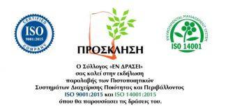 Πρόσκληση συλλόγου εν δράση για Παρασκευή 3 Νοεμβρίου