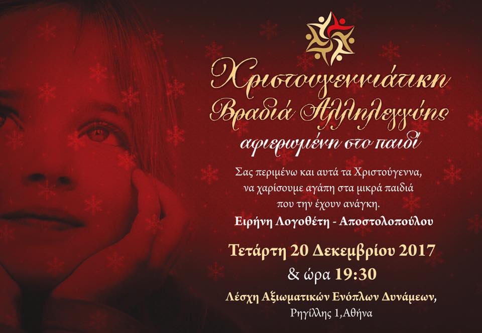 Χριστουγεννιάτικη βραδιά αλληλεγγύης