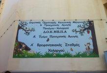 17ης Νοεμβρίου 121, 15562, Χολαργός Α΄ Βρεφονηπιακός Σταθμός Χολαργού