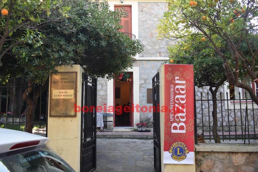 Bazaar από την λέσχη lions