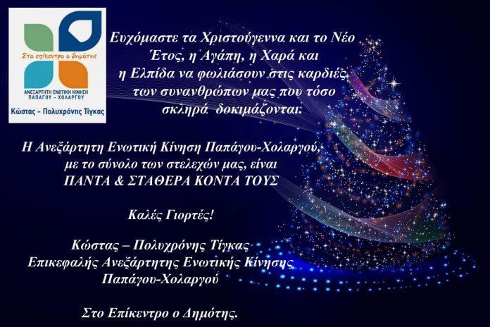 Ευχές για καλά Χριστούγεννα από τον Κώστα-Πολυχρόνη Τίγκα