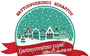 Χριστουγεννιάτικο Χωριό Ναυτοπροσκόπων Χολαργού