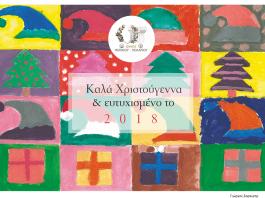 Χριστουγεννιάτικες εκδηλώσεις Παπάγου- Χολαργού