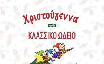 Χριστούγεννα με τον Τούκι - Κλασσικό Ωδείο