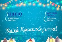 Καλές γιορτές από το ωδείο Κατερίνα Μάσκα