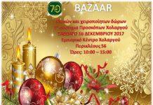 Bazaar 1ου Συστήματος Προσκόπων Χολαργού