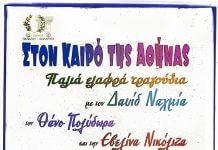 Στον καιρό της Αθήνας - Μια παράσταση του Δαυίδ Ναχμία