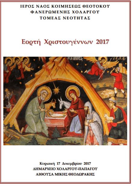 Χριστουγεννιάτικη γιορτή από την Φανερωμένη Χολαργού