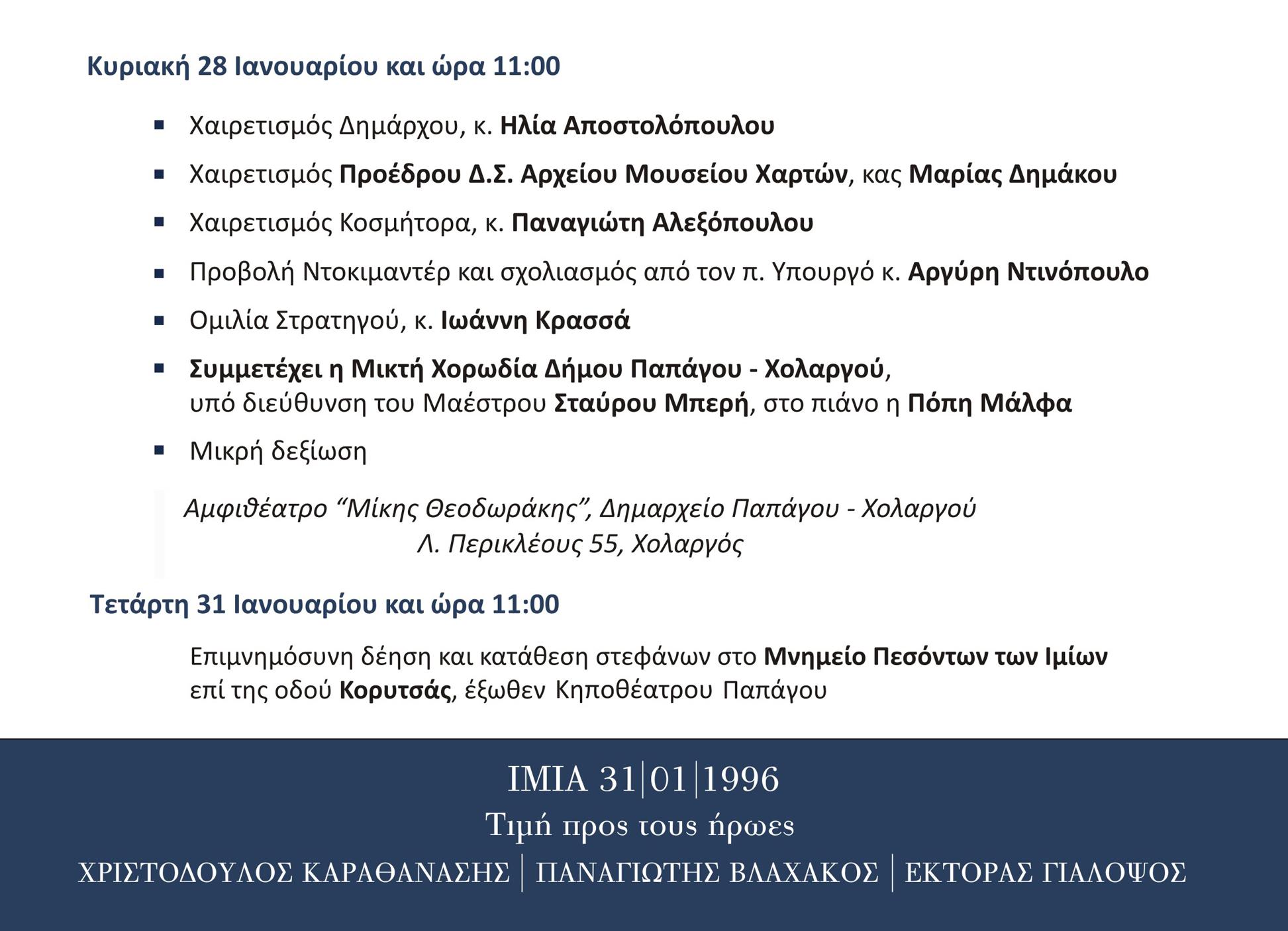 Εκδηλώσεις στη μνήμη των πεσόντων στα Ίμια