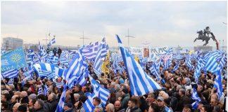 Πανδημοτική Πρόσκληση για τη Μακεδονία μας Αγώνας για την Ελλάδα μας