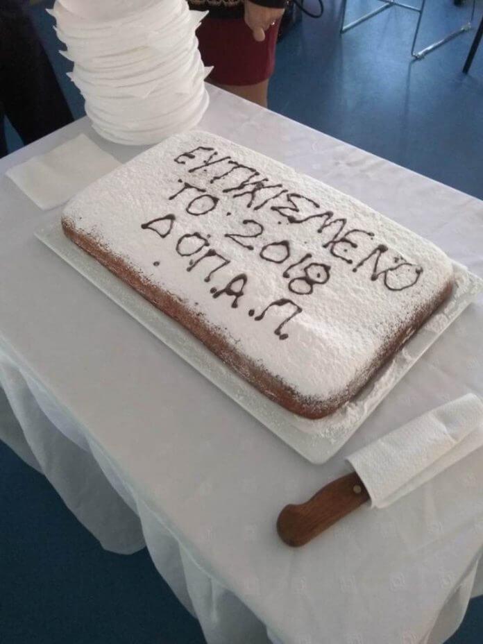 Κοπή Πίτας του ΔΟΠΑΠ στο Κέντρο Νεότητος Παπάγου