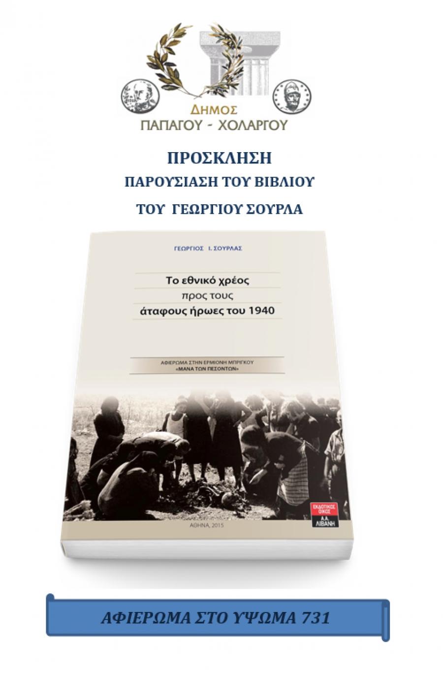 Παρουσίαση του βιβλίου του Γεώργιου Σούρλα σήμερα