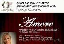 Amore Συναυλία Αφιέρωμα στον έρωτα την Τετάρτη