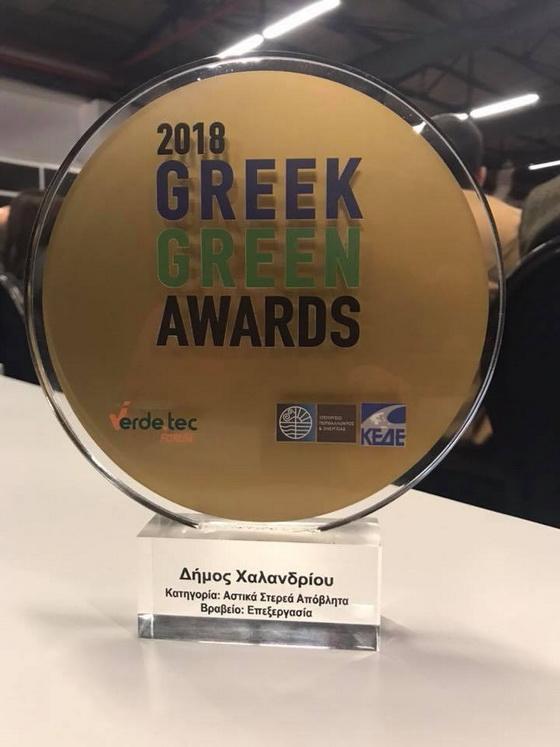 Βράβευση του Δήμου Χαλανδρίου, στο πλαίσιο των Greek Green Awards 2018