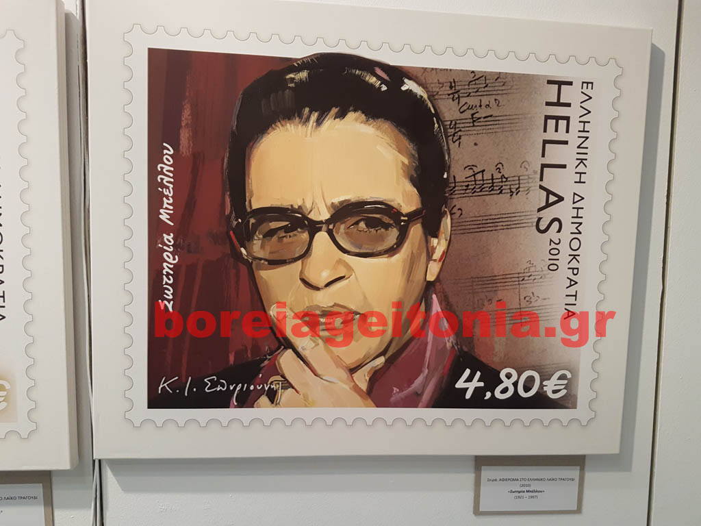 Έκθεση γραμματοσήμων από τον ζωγράφο Κώστα Σπυριούνη