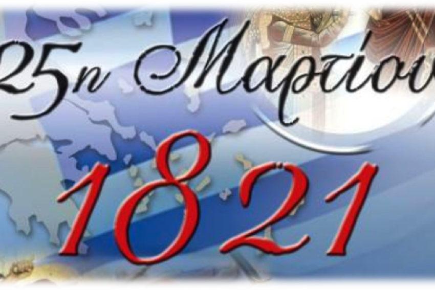 Πρόγραμμα εορτασμού της επετείου της 25ης Μαρτίου 1821