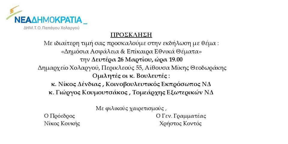 Σήμερα η εκδήλωση από την Τοπική Οργάνωση Παπάγου -Χολαργού της ΝΔ.