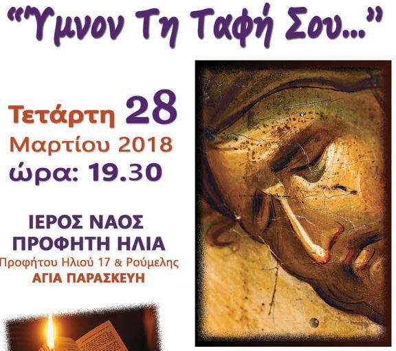 Πασχαλινή Θρησκευτική Συναυλία στην Αγία Παρασκευή