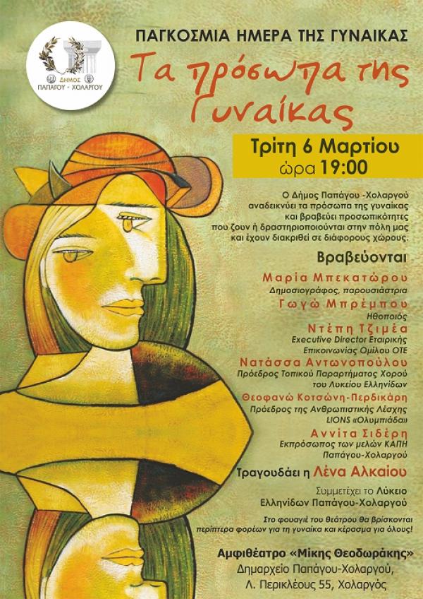 Ο Δήμος Παπάγου - Χολαργού αναδεικνύει τα Πρόσωπα της Γυναίκας